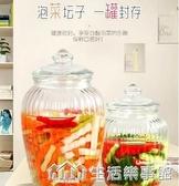 泡菜壇子玻璃瓶密封罐帶蓋家用腌制酸菜咸菜罐大號儲物玻璃缸糖罐 NMS生活樂事館