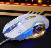 機械游戲鼠標電競專用lol專業逆戰劍靈卡刀宏吃雞網吧網咖鼠標游戲