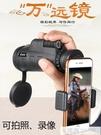 手機單筒望遠鏡高清高倍微光夜視演唱會兒童一萬米拍照望眼鏡 母親節特惠