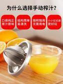 便攜式榨汁機手動榨汁機家用榨橙汁器便攜式擠果汁橙壓柳丁壓榨機炸檸檬汁神器