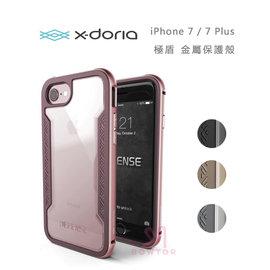 光華商場 包你個頭【X-Doria】iphone 7/8/9、SE2 / 7 plus 刀鋒 金屬 系列 蘋果 手機殼 專業防摔 保護殼