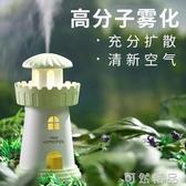 usb空氣加濕器迷你小型家用臥室車載靜音大容量孕婦