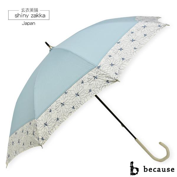抗UV晴雨傘-日本品牌because雨傘/陽傘-菊花邊/水藍-玄衣美舖