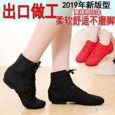 高矮幫成人兒童帆布爵士靴軟底舞蹈鞋新款現代舞芭蕾舞鞋 CJ3247『易購3c館』