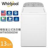 【24期0利率+基本安裝+舊機回收】Whirlpool 惠而浦 13KG 變頻直立式洗衣機 WTW5000DW 公司貨