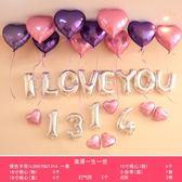 結婚婚禮用品婚慶婚房裝飾現場布置浪漫求婚鋁膜心形氣球創意   晴光小語