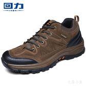 登山鞋 秋季款男子戶外運動休閒徒步旅游  BQ560『毛菇小象』