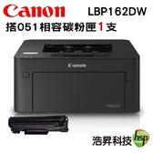 【搭CRG-051相容碳粉匣 一支】Canon imageCLASS LBP162dw 黑白雷射印表機