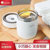 日本ASVEL燜燒杯燜燒壺悶燒罐真空保溫飯盒保溫桶湯桶提鍋女杯子