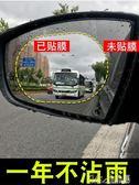 汽車後視鏡防雨貼膜倒車鏡反光鏡防雨膜鍍膜防雨貼玻璃防雨劑防雨  七色堇