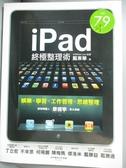 【書寶二手書T7/電腦_QDP】iPad終極整理術_戴東華