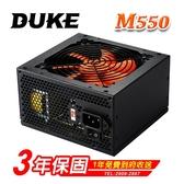 Mavoly 松聖 DUKE M550 M550-12 550W電源供應器