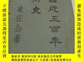 二手書博民逛書店中國近三百年學術史罕見梁任公著Y175965 梁啓超 上海民志書
