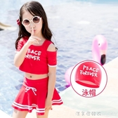 佑游兒童泳衣 女孩分體裙式泳裝韓國中大童運動款可愛公主游泳裝 漾美眉韓衣