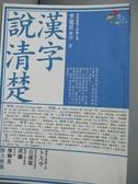 【書寶二手書T1/語言學習_HDV】漢字說清楚_季旭昇
