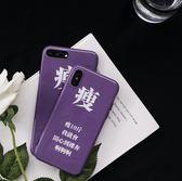 iPhoneX 可掛繩 獨家原創 瘦到裸奔 矽膠軟殼 蘋果iPhone8X/iPhone7/6Plus 手機殼