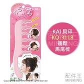 現貨 日本製 KAI 貝印 KQ-3118 蓬鬆 馬尾梳 梳子 手抓感 波浪梳 蓬鬆感 空氣感 自然 造型梳