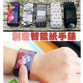 智能 紙手錶 創意 新型 手錶 防水 電子手錶 時間 中性 時尚 防拉扯 趣味 抖音 同款 BOXOPEN