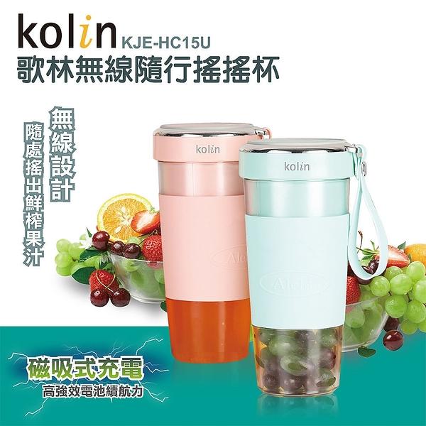 【艾來家電】【Kolin歌林】無線磁吸式充電隨行果汁機KJE-HC15U