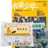 《未來少年》1年12期 贈 田記雞肉貢丸(3包)