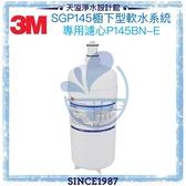 【加購優惠中】【3M】SGP145櫥下型軟水系統專用濾心P145BN-E◆軟水◆去除餘氯與異味◆保留礦物質