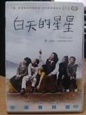 挖寶二手片-N05-027-正版DVD-華語【白天的星星】-林美秀 陳慕義 紀亞文(直購價)