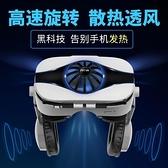 VR眼鏡 日本vr電a影夜生活vr眼鏡手機專用vr虛擬現實女友VR電影 VR視頻3d 果果生活館