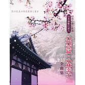 日本演歌巨星六:昭和的流行歌謠-八代亞紀‧小林幸子全曲集CD(4片裝)