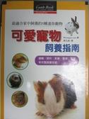 【書寶二手書T4/寵物_LNF】可愛寵物飼養指南_Woongjin.com
