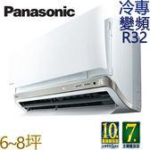 Panasonic 國際 PX頂級旗艦系列 變頻冷專 CS-PX40BA2/CU-PX40BCA2