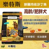 【毛麻吉寵物舖】LOTUS樂特斯  養生鮮雞佐沙丁魚 高齡/肥胖犬-中顆粒(5磅)