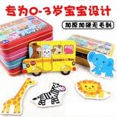 兒童早教益智幼兒寶寶木質拼圖積木玩具