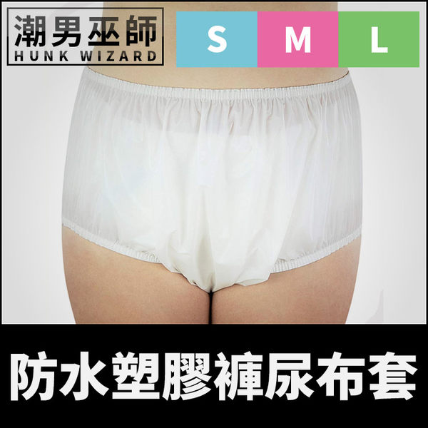 ABDL 防水塑膠褲尿布套 | PVC材質 控制異味防止洩漏 成人尿布塑膠保護套 重複使用 REARZ