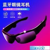 藍芽眼鏡 骨傳感藍芽耳機眼鏡骨傳導藍芽眼鏡耳機摩托車騎行司機專用 漫步雲端 免運