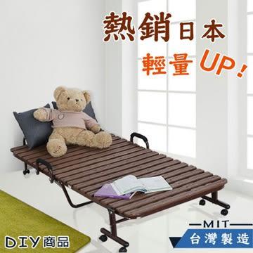 日本暢銷DIY輕量收納折疊床/折疊床/沙發床 /加床專用/全省免運