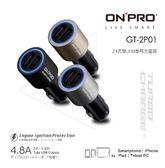 【實體店面】內湖依馳國際 ONPRO GT-2P01 4.8A雙USB車用充電器