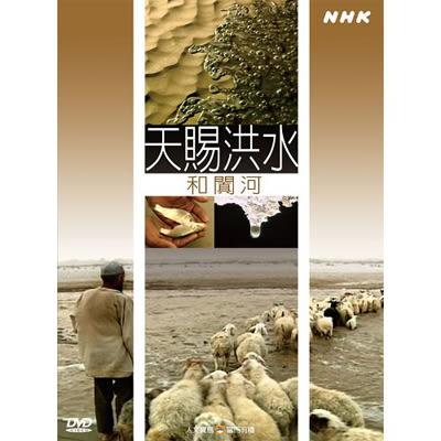 NHK-天賜洪水-和闐河69DVD (1片裝)