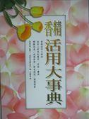【書寶二手書T3/養生_KOD】香精活用的大事典_原價200_邑松美英