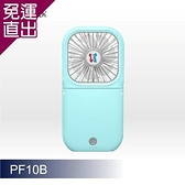 人因科技 隨身USB折疊風扇-幻影藍 PF10B【免運直出】
