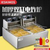炸鍋 加厚雙缸電炸爐商用油炸鍋油條機薯塔機 炸串炸雞排薯條機油炸機 城市科技igo