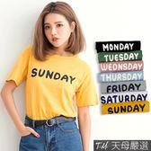 【天母嚴選】韓品多色星期英文印字竹節棉圓領上衣(共七色)