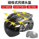 騎行頭盔安全帽子近視單車裝備近視單車裝備