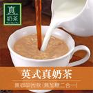 歐可茶葉 英式真奶茶 無咖啡因款無糖款(...