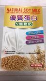 優質蛋白植物奶 450G(瓶)*6瓶