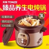 天際電子紫砂鍋電燉慢飩鍋動4L升褒湯全自動家用陶瓷盅包煲湯沙過