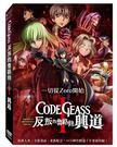 CODE GEASS反叛的魯路修 I 興道 DVD | OS小舖