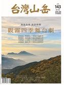 台灣山岳 4-5月號/2019 第143期