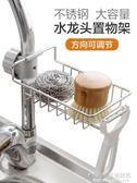 不銹鋼水龍頭置物架抹布瀝水架 家用廚房免打孔水槽收納架