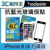 贈小清潔組 HODA iPhone 6 4.7吋 抗藍光進化版 滿版 玻璃保護貼