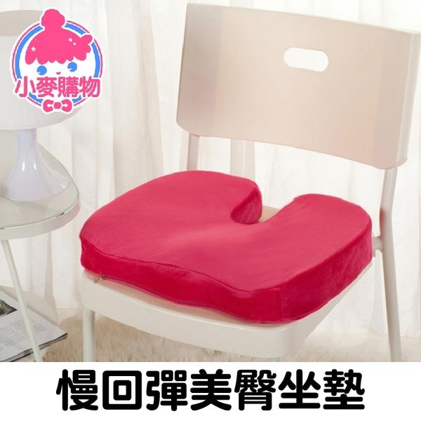 ✿現貨 快速出貨✿【小麥購物】慢回彈美臀坐墊 坐墊 椅墊 舒適 墊子【C136】